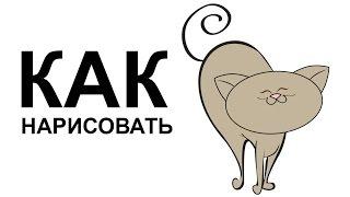 Рисунки кошек. Как нарисовать кошку карандашом поэтапно для начинающих(Как нарисовать кошку поэтапно карандашом для начинающих за короткий промежуток времени. http://youtu.be/OnipHDWPazU..., 2015-06-13T10:19:17.000Z)