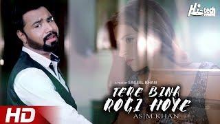"""BEAUTIFUL SONG """"TERE BINA ROGI HOYE"""" - ASIM KHAN - OFFICIAL VIDEO -  HI-TECH MUSIC"""