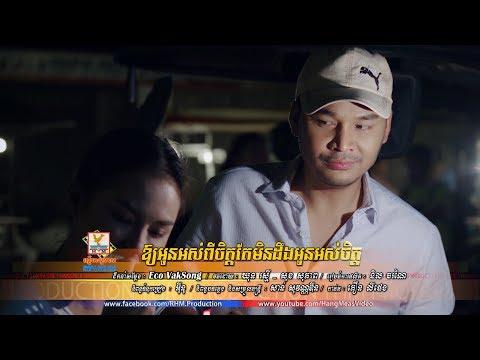 Oy Oun Ors Pi Chet Tae Min Doeng Tha Oun Ors Chet - Zono [OFFICIAL MV]