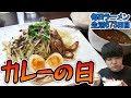 【ラーメン】本格的すぎるタイカレーつけ麺をすする 新代田 バサノバ【飯テロ】SUSUR…