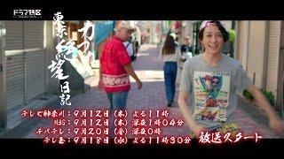 ドラマ特区『カフカの東京絶望日記』番組告知CM(30秒)