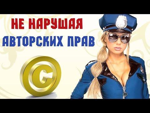 видео: НЕ НАРУШАЯ АВТОРСКОГО ПРАВА!