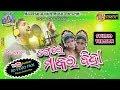 Dangare Makara Biha || Ruku Suna | Full Studio Video | Superhit Sambalpuri Folk Song | Full Official Mp3