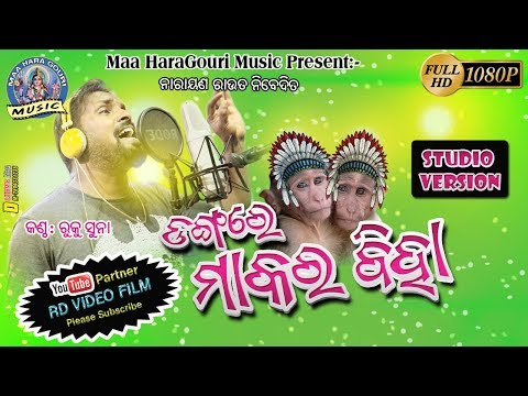 Dangare Makara Biha || Ruku Suna | Full Studio Video | Superhit Sambalpuri Folk Song | Full Official