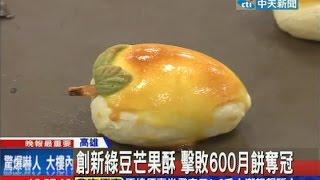 20140816中天新聞 創新綠豆芒果酥 擊敗600月餅奪冠