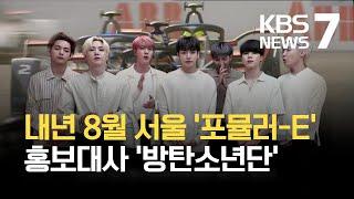 친환경 전기차 서울 도심 달린다!…K POP 축제도 함…