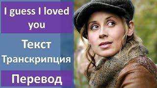 Скачать Lara Fabian I Guess I Loved You текст перевод транскрипция