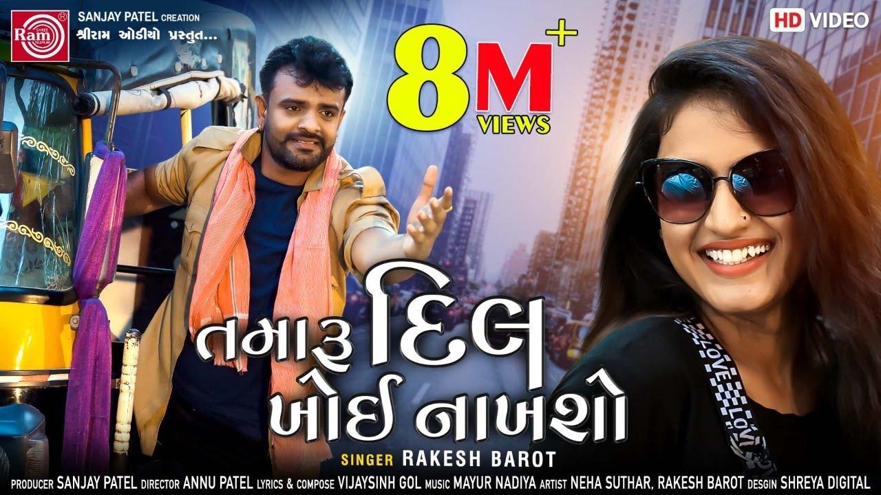 Tamaru Dil Khoi Nakhsho ||Rakesh Barot ||New Gujarati Video Song 2020 ||Ram Audio