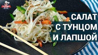 Полезный салат с тунцом и рисовой лапшой. Как приготовить? | Здоровое питание