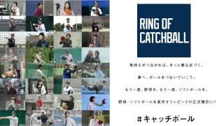 野球・ソフトボールを東京オリンピック正式種目に!」プロジェクト オリ...