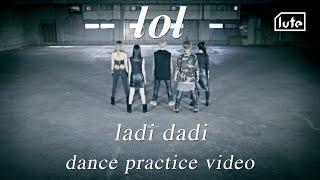 lol(エルオーエル) / ladi dadi dance practice video