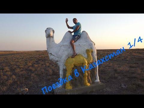 Поездка в Казахстан. Июль 2017. Юрга-Новосибирск-Граница 1/4