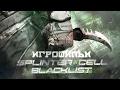 Tom Clancy's Splinter Cell: Blacklist [игрофильм]