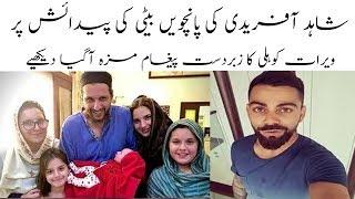 Virat Kohli's message on Shahid Afridi's daughter's birth