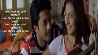 Tomake na lekha ChithitA | Full song with lyrics | Soham