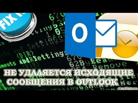 Не удаляются письма в оутлук Outlook как удалить письма в исходящих