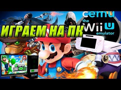 Играем в Wii U на ПК. Настройка и запуск игр на эмуляторе Cemu.