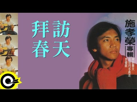 施孝榮【拜訪春天】Official Lyric Video