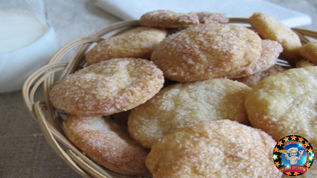 печенье на скорую со сметаной