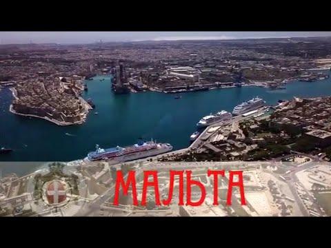 Мальта / Роман в камне