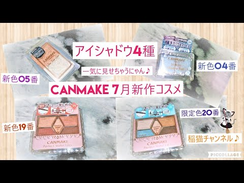 #CANMAKE #キャンメイク【新作コスメ】CANMAKE ≪ アイシャドウ4種 ≫ 2019年7月1日発売