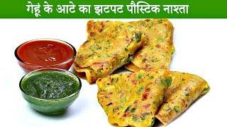 गेहूं के आटे का झटपट पौस्टिक नाश्ता   Wheat Flour Breakfast Recipe   Atta Chilla   KabitasKitchen