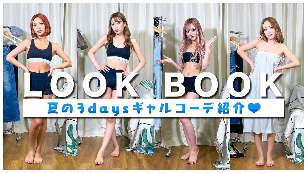 【LOOK BOOK】夏の3daysギャルコーデ紹介♡【あいみ/もも/りせり/みりちゃむ】