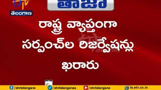 Govt Releases All Sarpanch Reservations | for Panchayat Elections