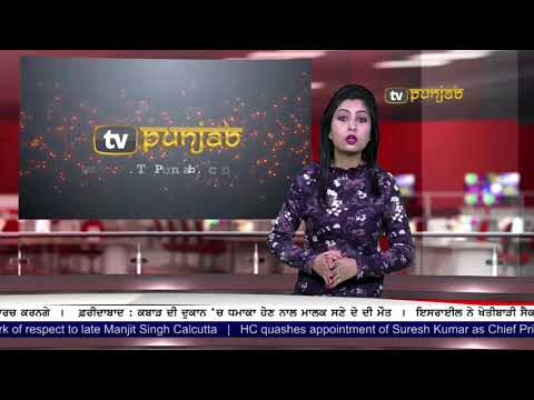 Punjabi NEWS | 17 January 2018 | TV Punjab