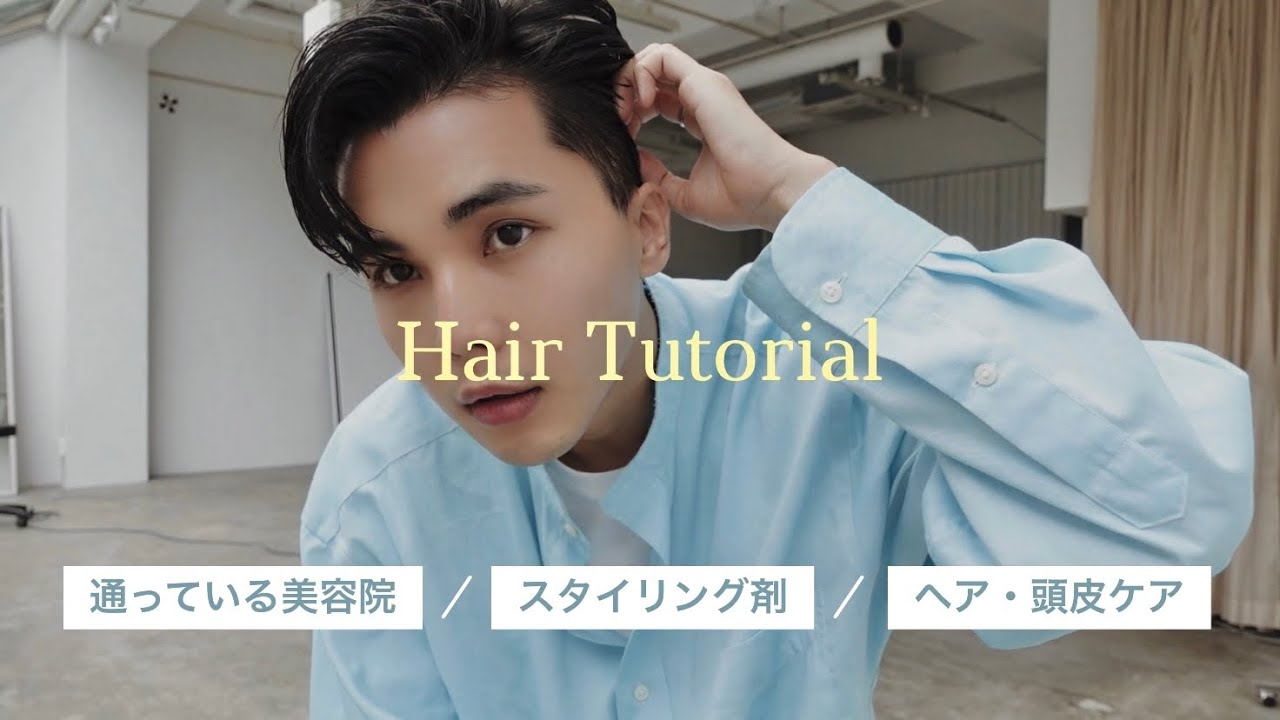 【ヘアセット】アラサー会社員の髪事情のすべて|スタイリング・ヘアケア
