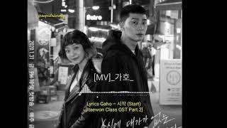 Lirik Lagu Start - Gaho, OST Drama Korea Itaewon Class
