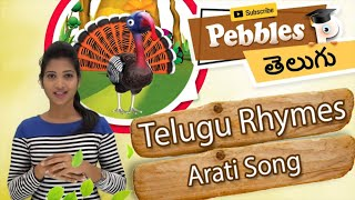 Kids Action Songs in Telugu   Telugu Rhymes For Children   Arati Song with Action  Telugu song video