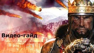 medieval 2: total war. хитрости,фишки, советы по игре 1