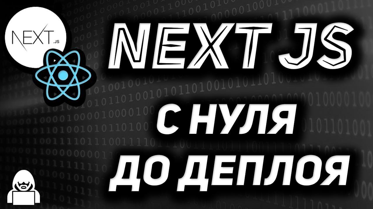 Download Next JS быстрый курс SSR на React JS с нуля до деплоя