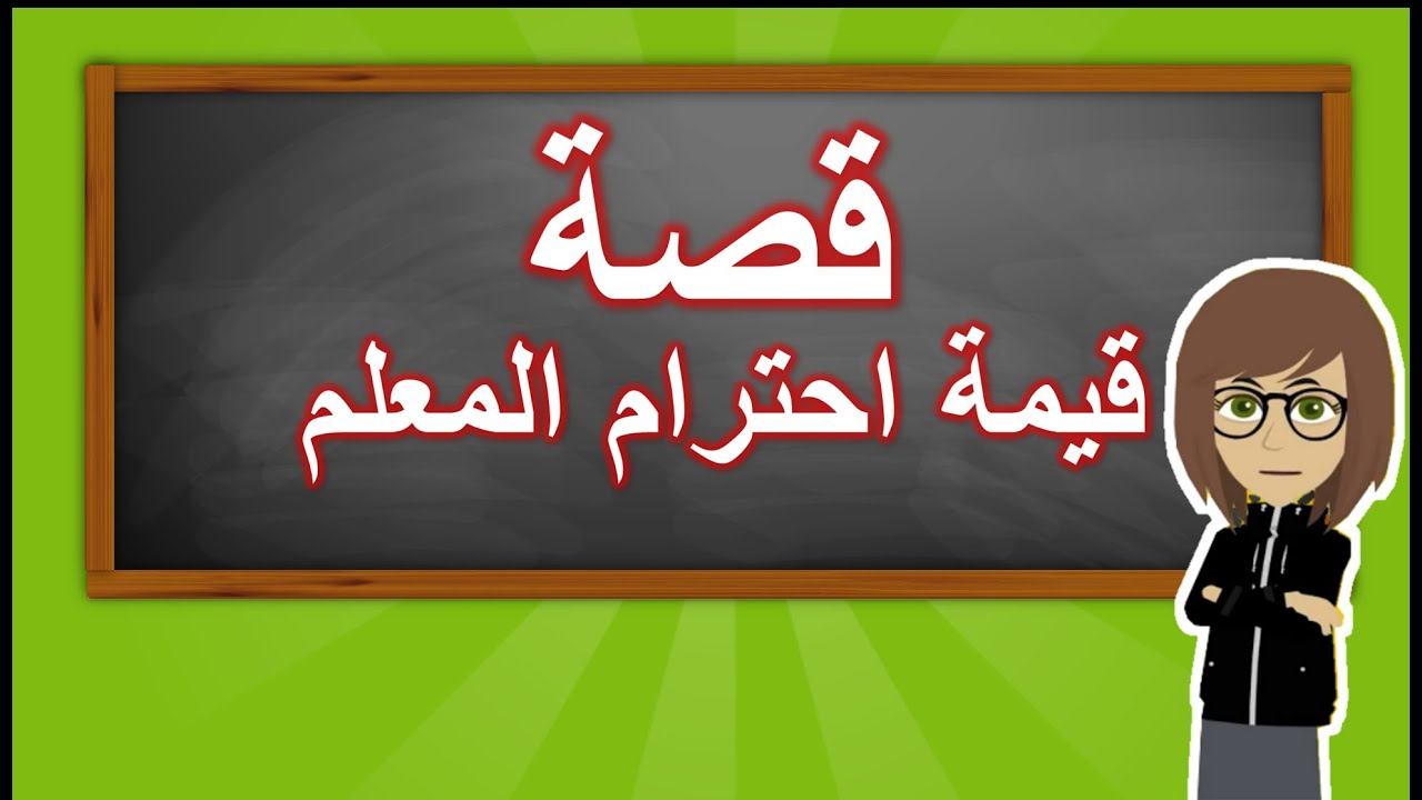 قصة قيمة احترام المعلم تقى الهادي Youtube