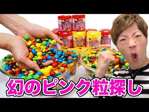 【激レア】これだけ大量に買えば幻のピンク粒当たるはず!!!【M&M'S】