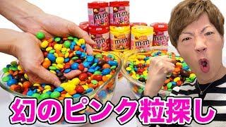 【激レア】これだけ大量に買えば幻のピンク粒当たるはず!!!【M&M'S】 thumbnail
