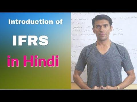 Introduction of IFRS | Hindi