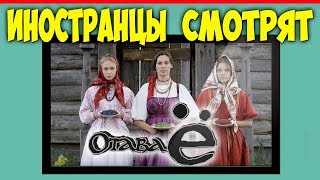 Download ИНОСТРАНЦЫ СМОТРЯТ ОТАВА Е   ИНОСТРАНЦЫ СЛУШАЮТ РУССКУЮ МУЗЫКУ Mp3 and Videos