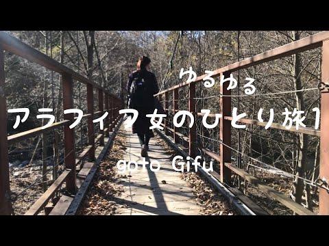 【アラフィフ】独身女のひとり旅〜奥飛騨温泉旅行〜