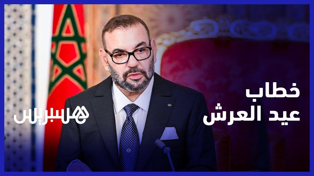 خطاب الملك محمد السادس بمناسبة الذكرى الـ 22 لعيد العرش