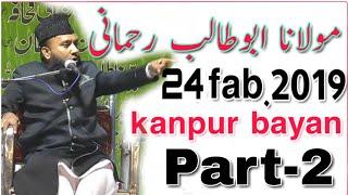 Molana Abu talib rahmani bayan in kanpur,(24 fab.2019) part-2