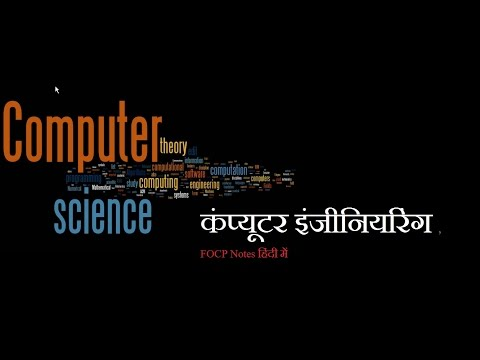 chapter 1 introduction to computer in hindi