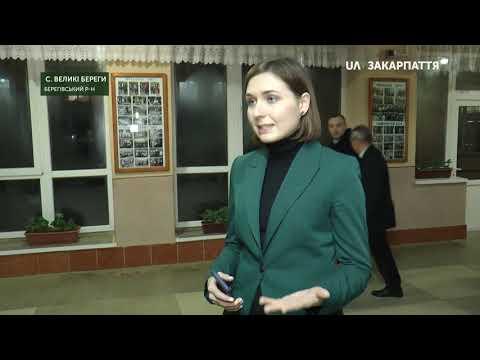 Опорна школа на Берегівщині: Ганна Новосад відвідала школу в селі Великі Береги