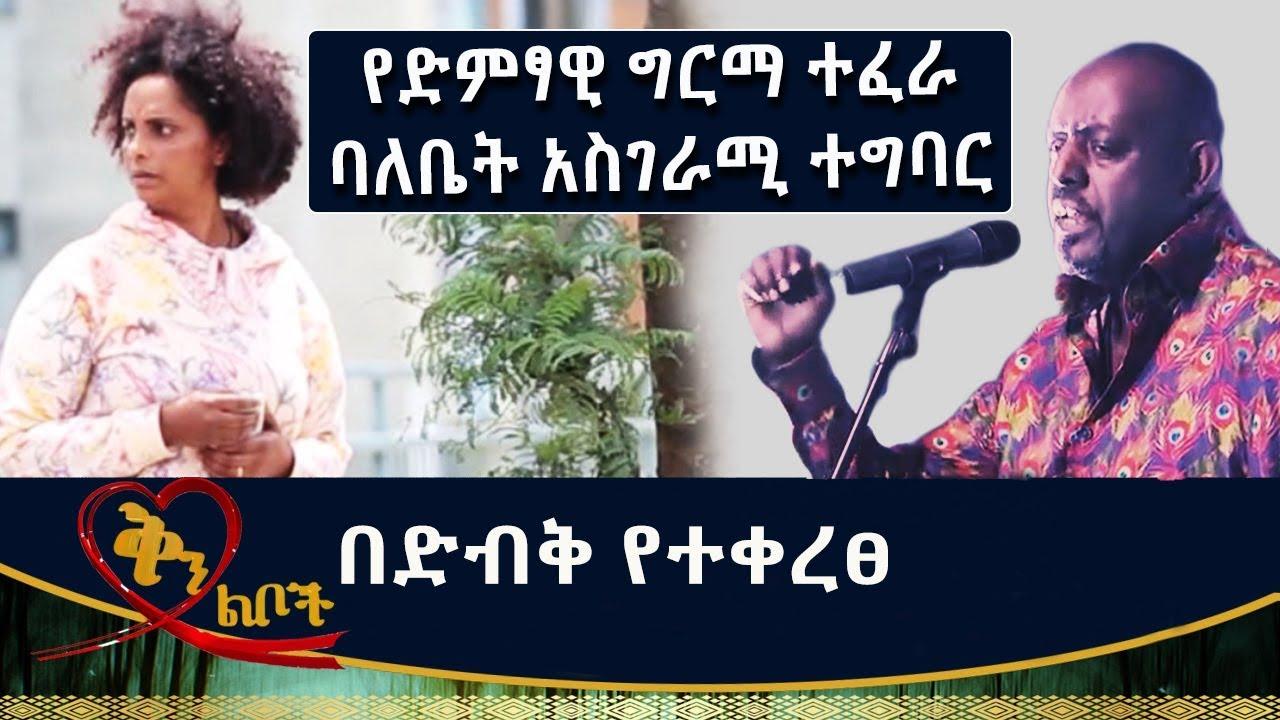 Ethiopia: Qin Leboch (ቅን ልቦች) | የድምፃዊ ግርማ ተፈራ ባለቤት አስገራሚ ተግባር