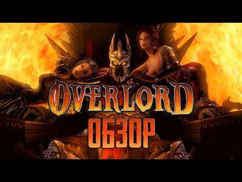 Прохождение Overlord 2