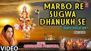 Maarbo Re Sugwa Anuradha Paudwal Bhojpuri Chhath Geet [HD Song] I Kaanch Hi Baans Ke Bahangiya b