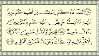 Dua Ayat Terakhir Dari At-Taubah | LAQOD JA'AKUM ROSULLUM MIN ANFUSIKUM | Talawat Quran
