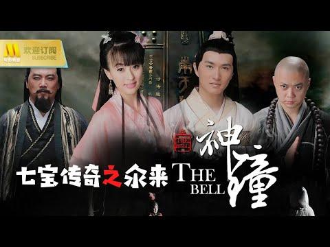 【1080 FUll Movie】《七宝传奇之氽来神钟》上海七宝古镇传说故事改编(陆昱霖/李佳桐/任山)