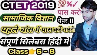 ctet preparation in hindi |2021| ctet syllabus 2021, paper 1, paper 2, ctet social science syllabus